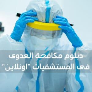 دبلوم مكافحة العدوى فى المستشفيات