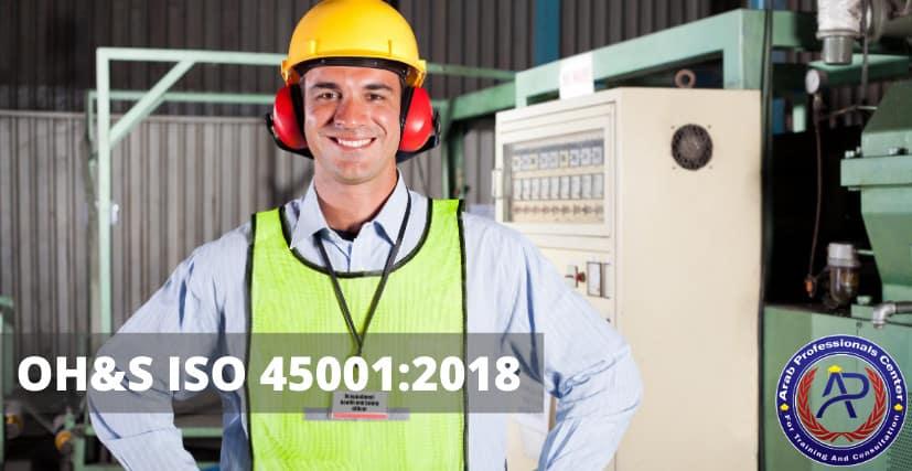 استشارات نظام إدارة السلامة والصحة المهنية ISO 45001:2018