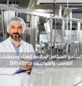 البرنامج المتكامل لسلامة الغذاء ومتطلبات الهاسب والمواصفة ISO 22000