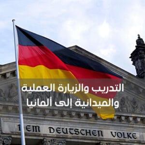 التدريب والزيارة العملية والميدانية إلى ألمانيا