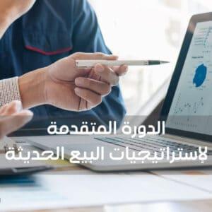 الدورة المتقدمة لإستراتيجيات البيع الحديثة