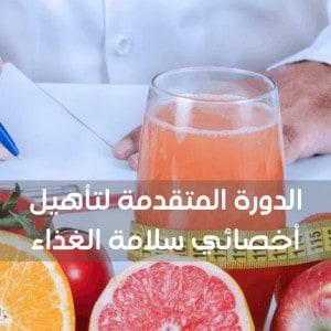 الدورة المتقدمة لتأهيل أخصائي سلامة الغذاء