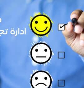 دورة ادارة تجربة العملاء