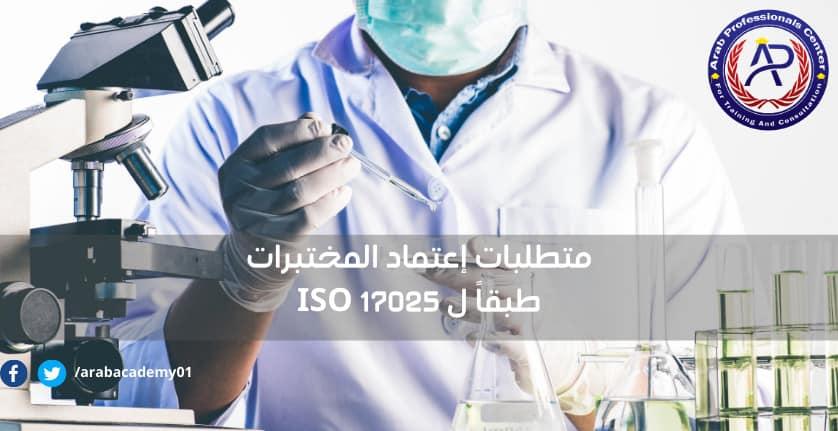 دورة التوعية بمتطلبات تأهيل المعامل للإعتماد الدولي طبقاً لـ ISO/IEC 17025 والفروقات بين إصدار 2017 و إصدار 2005