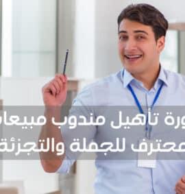 دورة تأهيل مندوب مبيعات محترف للجملة والتجزئة