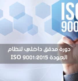 دورة مدقق مراجع داخلي لنظام الجودة ISO 9001:2015