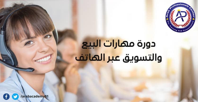 دورة مهارات البيع والتسويق عبر الهاتف