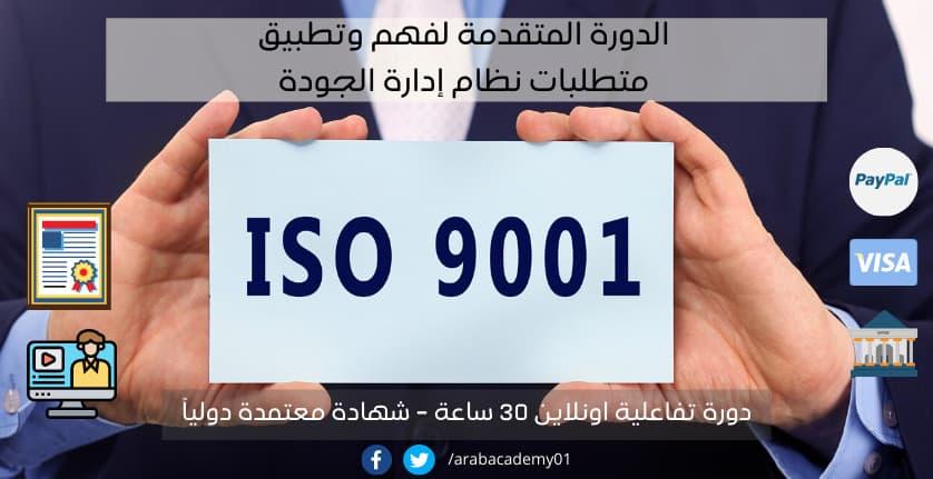 """الدورة المتقدمة لفهم وتطبيق متطلبات نظام إدارة الجودة ISO 9001:2015 """"أونلاين"""""""
