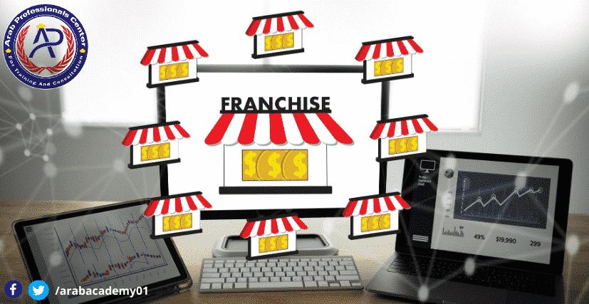 استشارات منح الإمتياز التجاري والمهني – الفرانشيز