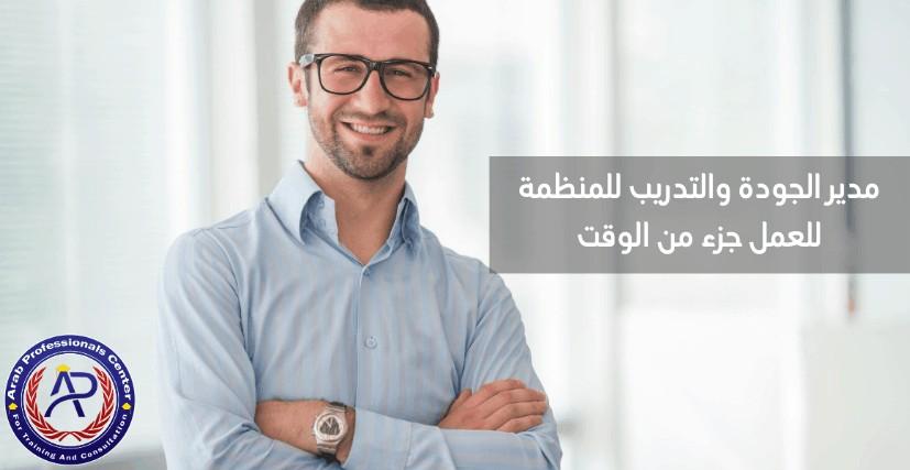 مدير الجودة والتدريب للمنظمة للعمل جزء من الوقت