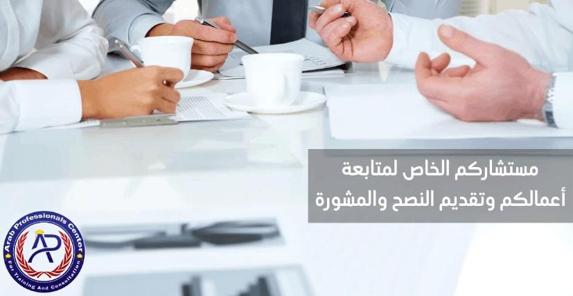مستشاركم الخاص لمتابعة أعمالكم وتقديم النصح والمشورة