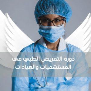 دورة التمريض الطبي فى المستشفيات والعيادات