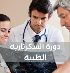 دورة السكرتارية الطبية